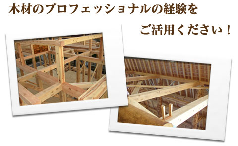 良質な国産木材を使用した家造り