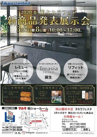 http://www.yamakenzaimokuten.com/news_images/TAKARA.JPG-1.jpg